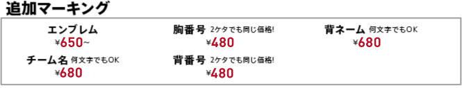 追加マーキング価格