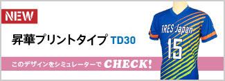 昇華プリントシャツTD30