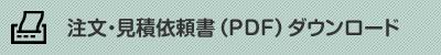 注文・見積依頼書(PDF)ダウンロード
