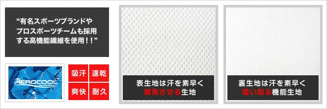 素材は高機能繊維「エアロクール」を使用