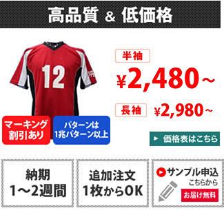 高品質&低価格な縫い合わせシャツをご紹介