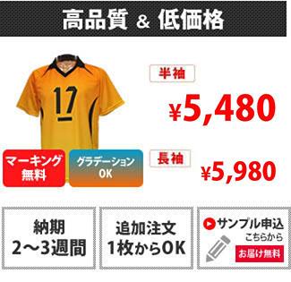高品質&低価格な昇華シャツをご紹介