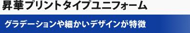 【昇華プリントタイプユニフォーム】グラデーションや細かいデザインが特徴